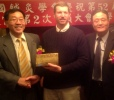 """Being honored at the annual banquet of the """"Journal of Chinese Medical Acupuncture Science"""" Taipei, Taiwan"""